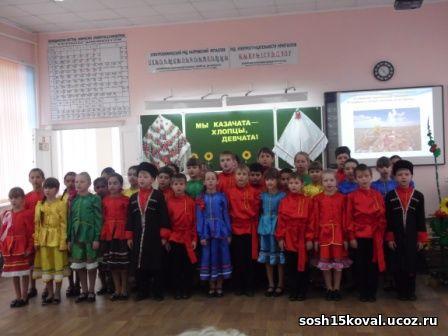 http://sosh15koval.ucoz.ru/kaz1.jpg
